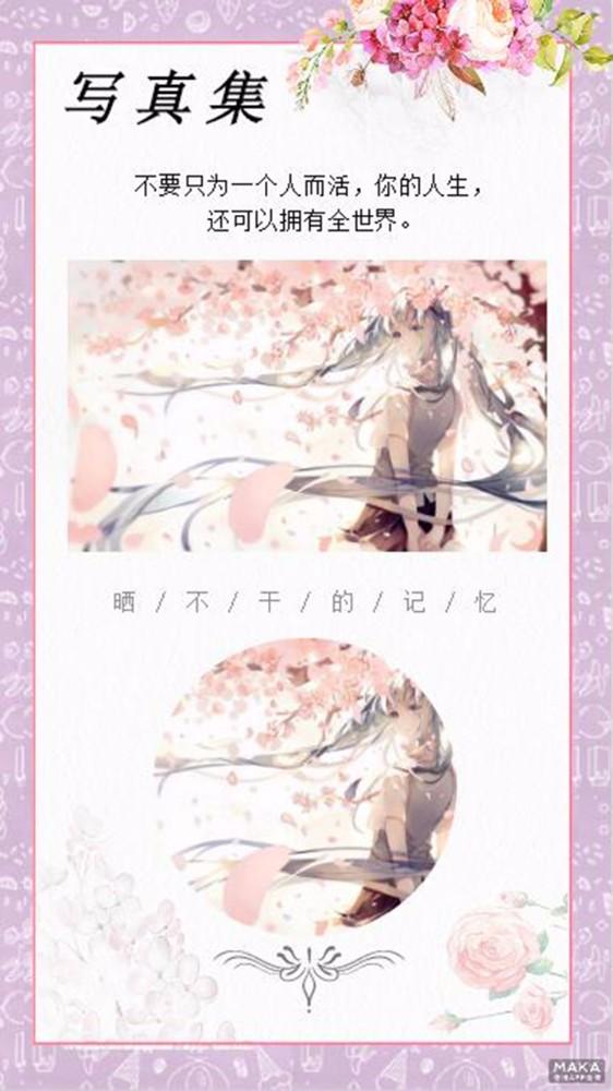 粉紫色系简约写真集