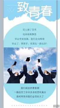 蓝色调清新毕业季
