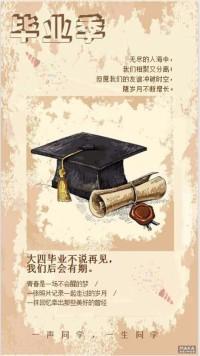 棕色调简约学士帽毕业季