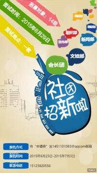 扁平化卡通缤纷色彩活力社团招新海报