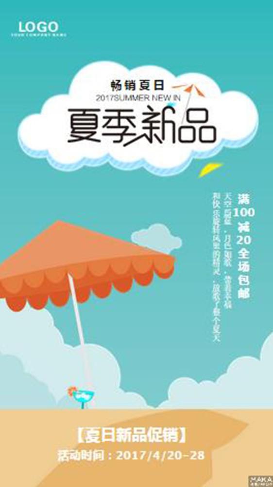 卡通矢量化清新淡雅可爱海边清爽夏日促销上新品商业企业宣传海报