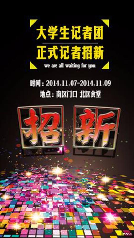 黑色亮光炫酷活力彩色方块扁平化大学生校园记者团协会招新宣传海报