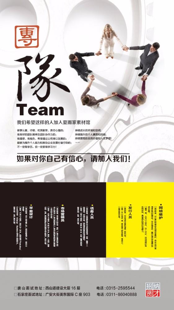 团队招聘海报