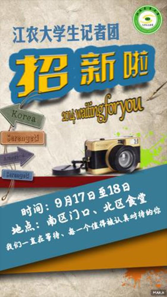 扁平化卡通墨渍涂鸦校园记者团社团协会招新宣传海报