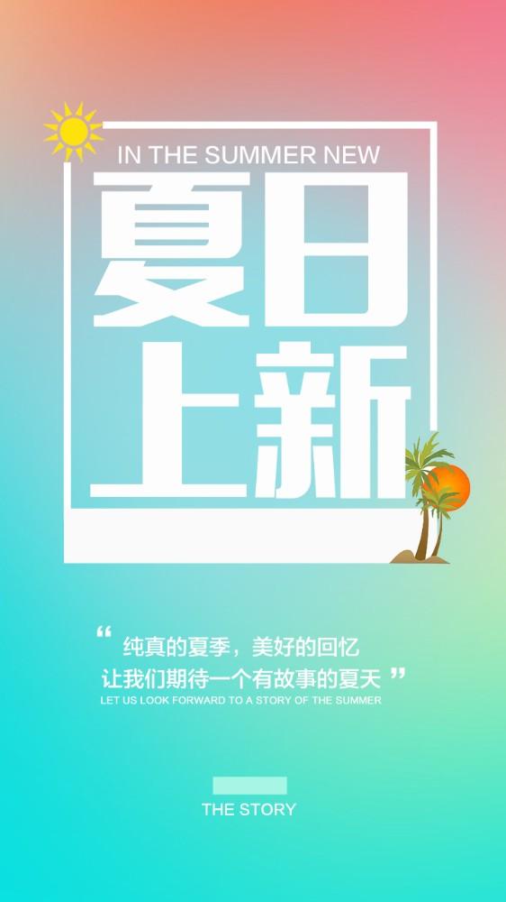 清爽夏日蓝海洋矢量化太阳椰子树景色促销上新品商业企业宣传海报