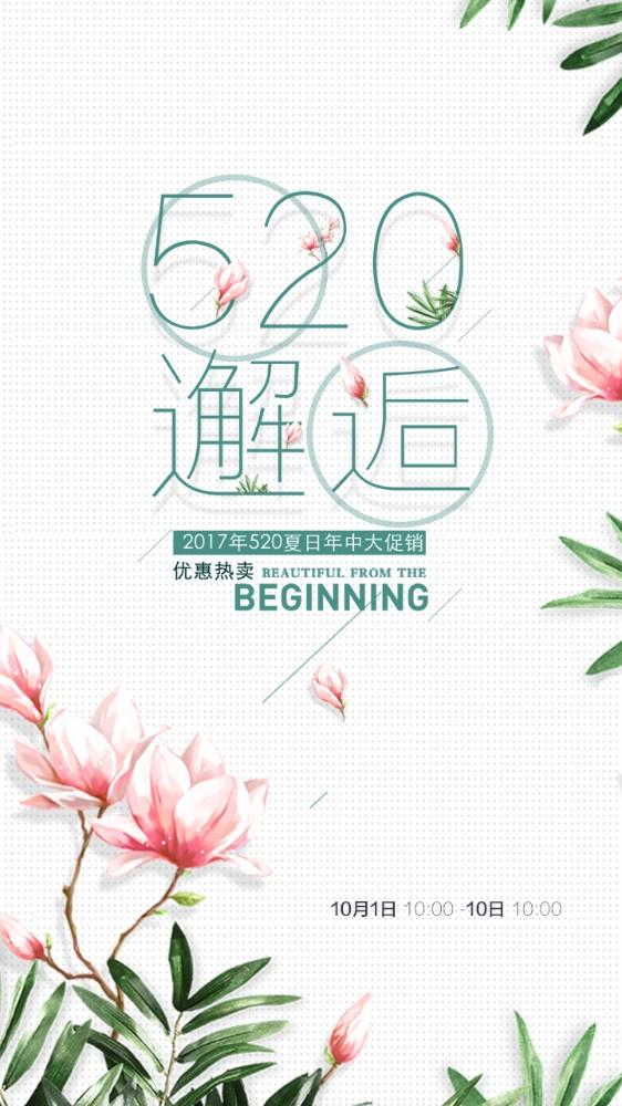 520年中清新植物唯美浪漫花店开业促销宣传海报