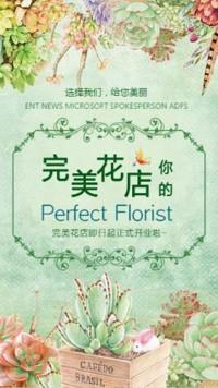 清新植物唯美浪漫花店开业促销宣传海报