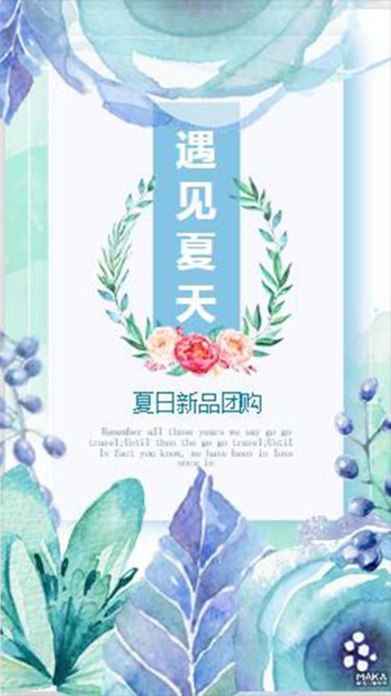 蓝色手绘水彩植物小清新唯美夏季花卉浪漫新品上新促销宣传海报
