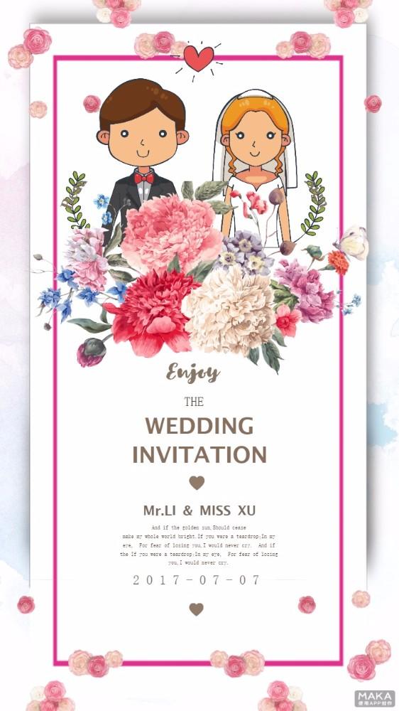 唯美爱心新郎新娘婚礼粉色浪漫卡通手绘植物请柬海报