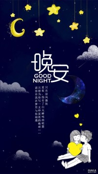 卡通梦幻蓝色星空星星月亮浪漫手绘白云情侣晚安个人心情海报