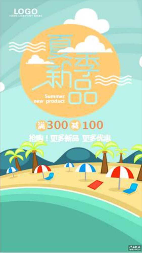 清新淡雅可爱卡通矢量化海边清爽夏日促销上新品商业企业宣传海报