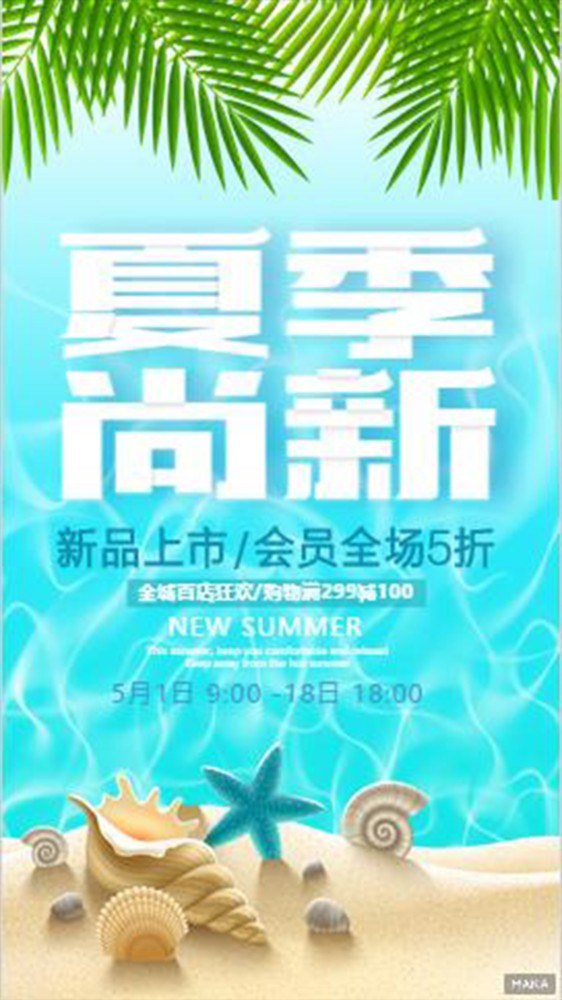 卡通矢量化清爽夏日度假海边沙滩景色商业宣传海报
