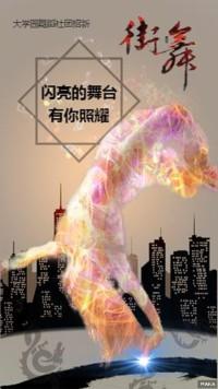 中国风毛笔刷现代扁平化建筑剪影炫酷设计校园街舞社团招新宣传海报