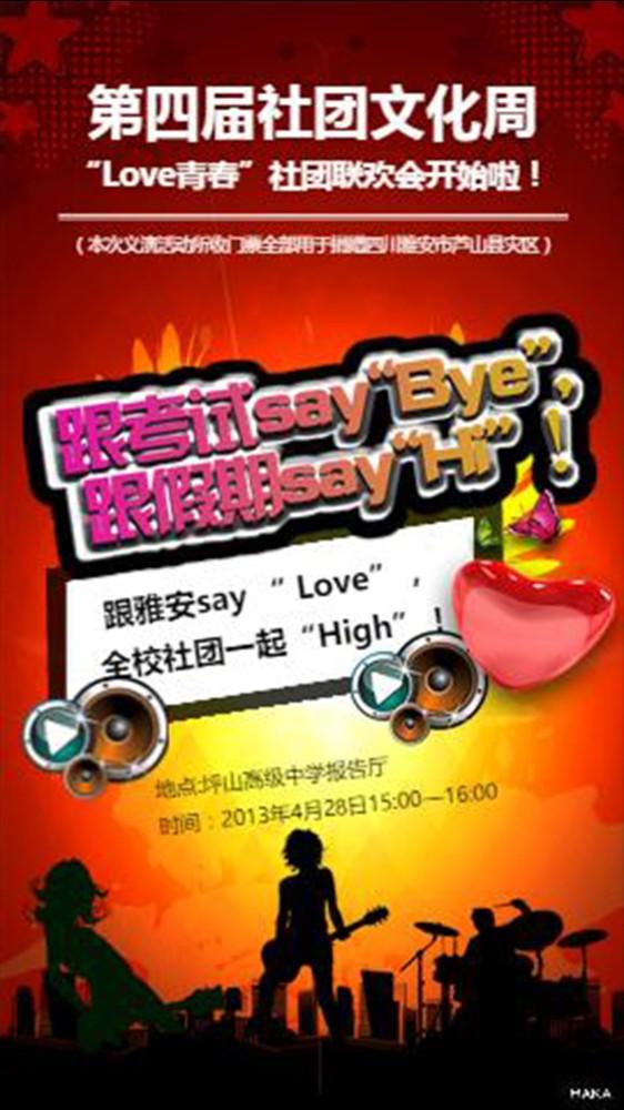 炫酷活力红色扁平化社团活动周音乐演出宣传海报
