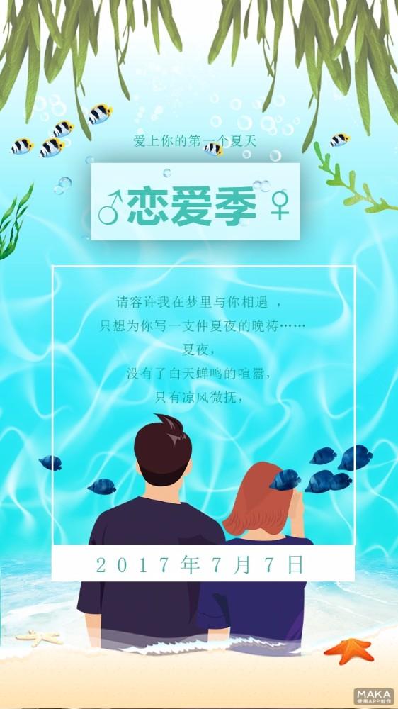 清爽海边夏日情侣可爱卡通手绘植物恋爱日记个人心情海报