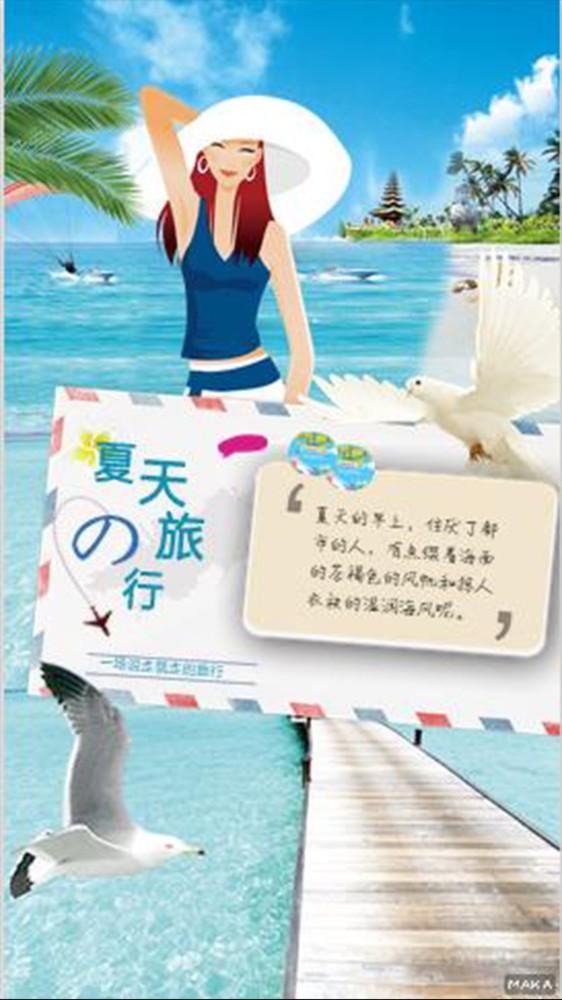 清爽夏日旅行卡通矢量化度假海边沙滩景色商业宣传海报