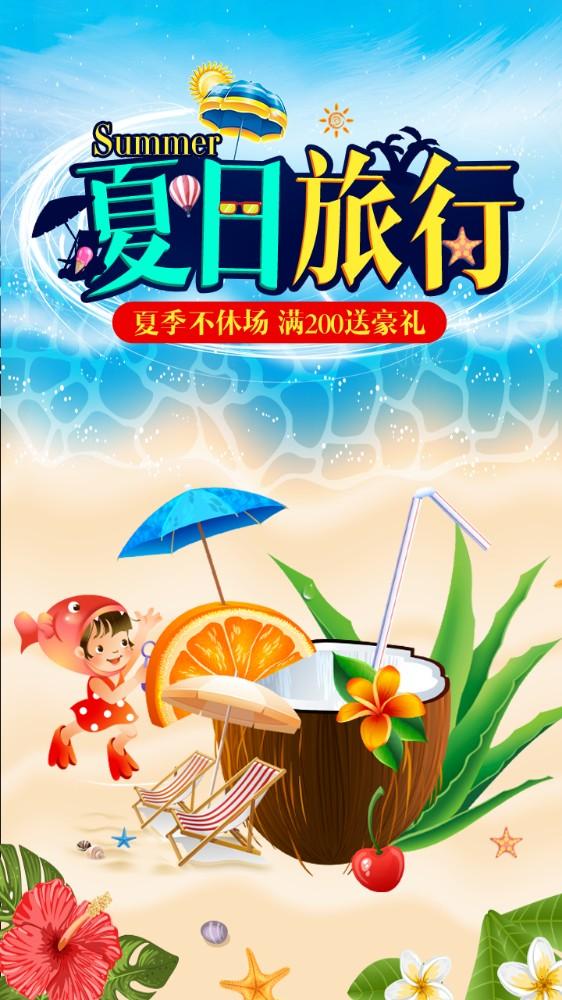 清新夏日旅行卡通海边沙滩商业企业宣传海报