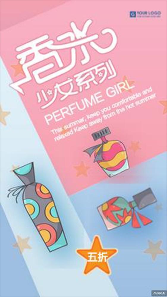 卡通矢量化粉色可爱星星少女夏日促销香水商业企业宣传海报