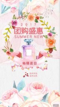 梦幻粉色浪漫手绘植物清新夏日促销商业企业宣传海报