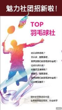 动感羽毛球社招新海报