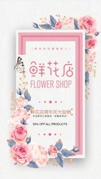 唯美浪漫清新植物花店开业促销宣传海报
