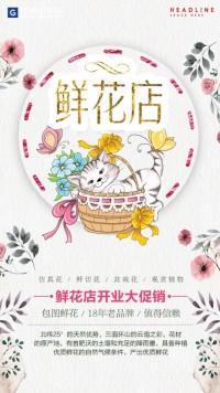 可爱小清新植物唯美浪漫花店开业促销宣传海报