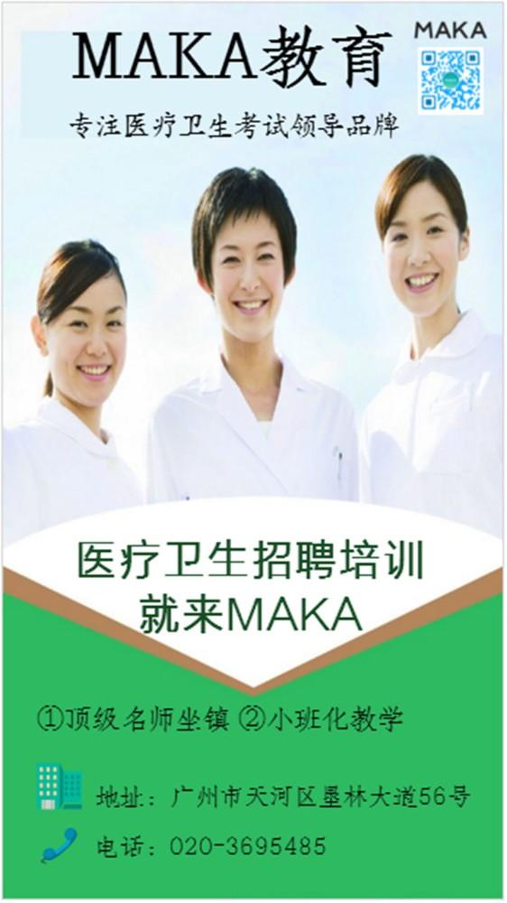 医疗卫生考试机构招生扁平风绿色