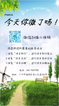 微信平台推广海报扁平风格蓝色