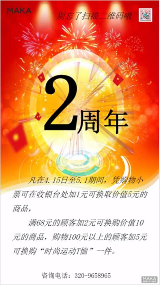 周年庆典促销优惠扁平化红色