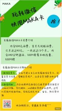 电话卡宣传企业通用扁平风格绿色