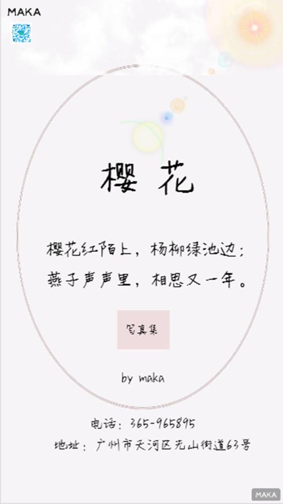 樱花写真集摄影相册粉色日系简约