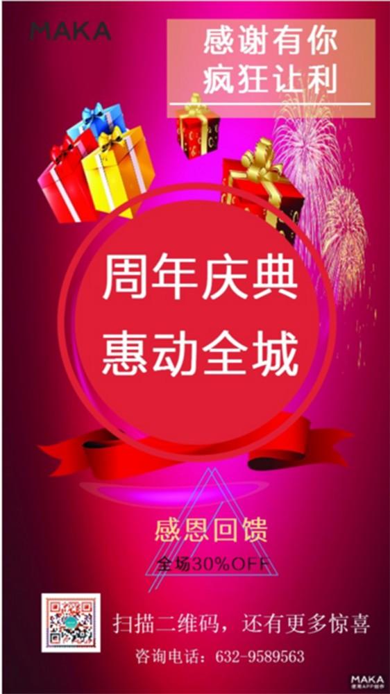 周年庆典促销扁平化红色