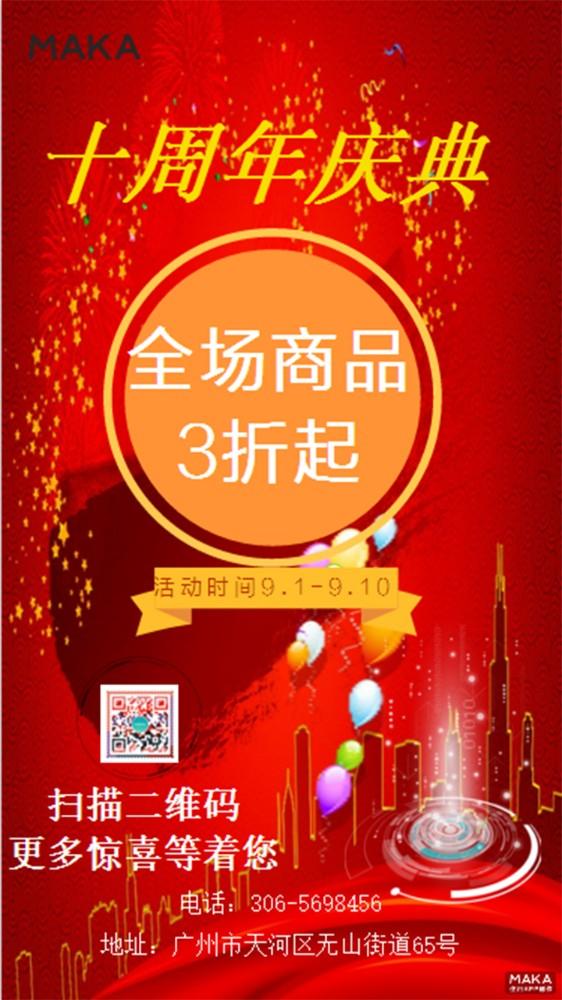 企业通用商场促销周年庆红色