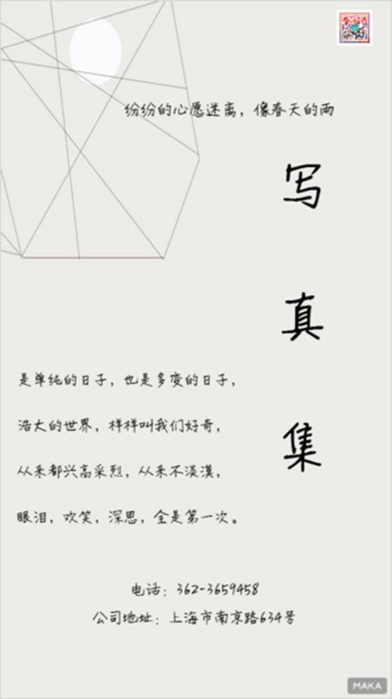 写真集明信片产品展示日系白色