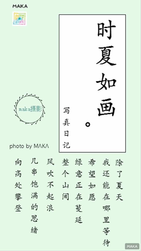夏天摄影写真集日记日系绿色