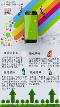 微信商铺宣传海报卡通风格绿色