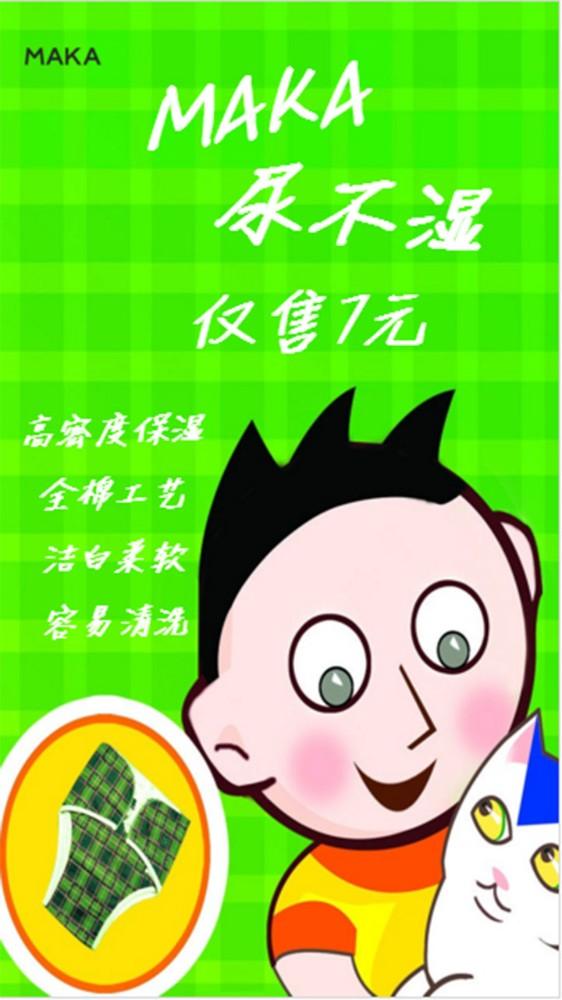超市母婴产品促销卡通绿色