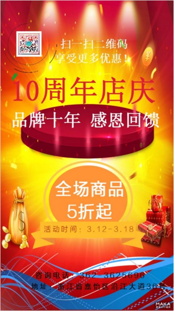 周年庆典商场促销红色简约大方
