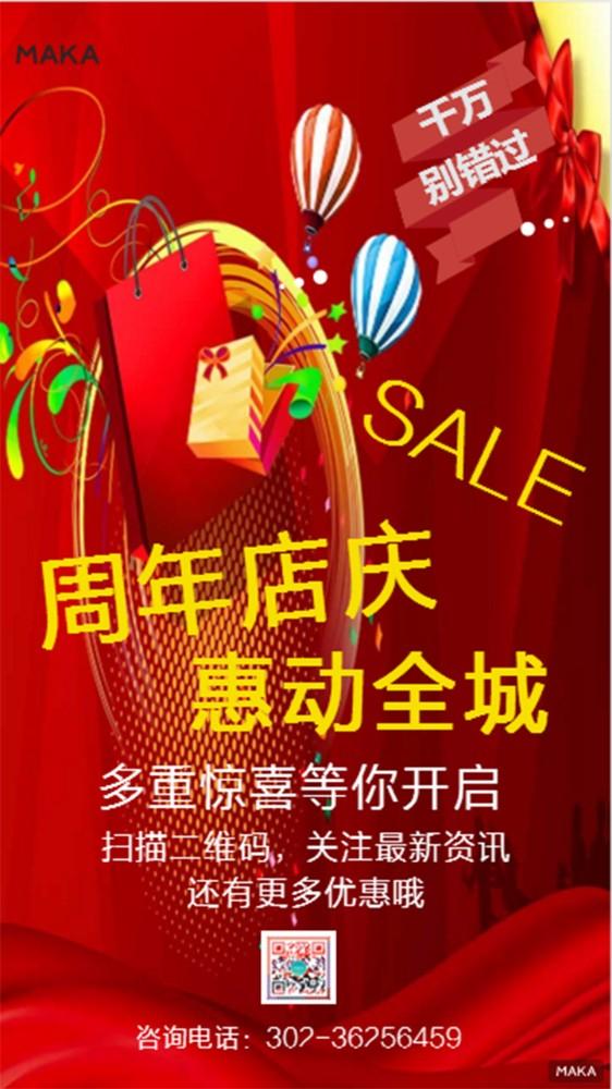 企业通用周年店庆红色扁平化