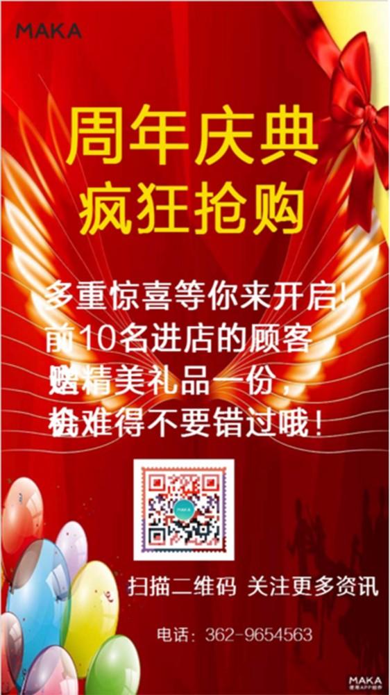 企业通用商场打折周年庆典扁平化红色