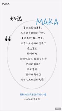 明信片心情海报日系极简白色