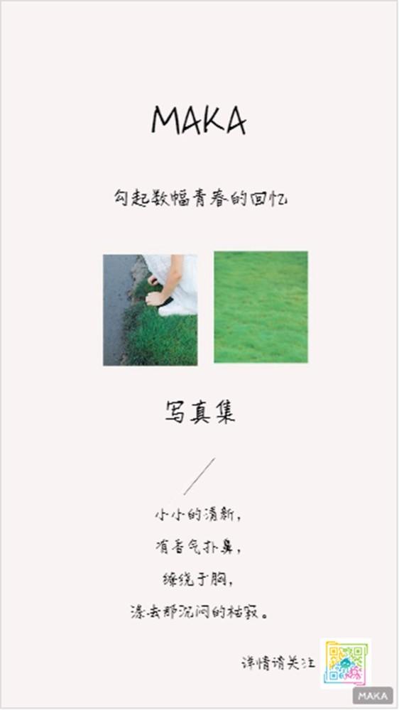 写真集海报宣传日系极简清新