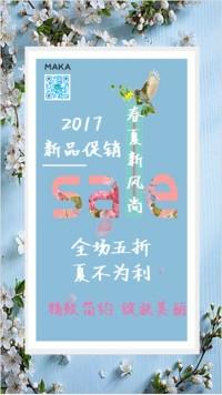 春夏促销场景浪漫粉蓝色