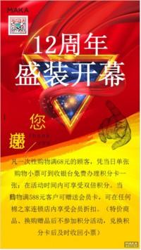 周年店庆促销优惠宣传扁平风红色