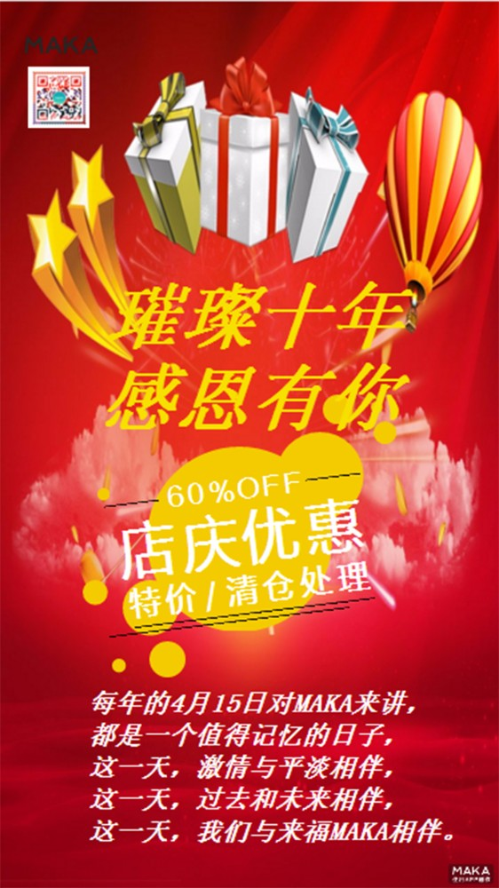 周年店庆促销扁平化红色