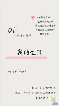 相册摄影集海报日系清新白色简约