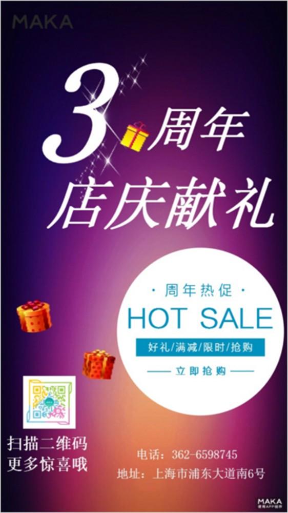 周年店庆商铺促销紫色浪漫