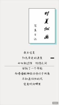 写真日记日系清新简约文艺