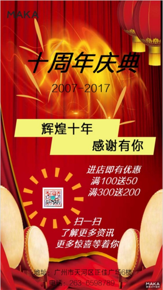 企业通用十周年庆祝扁平化红色