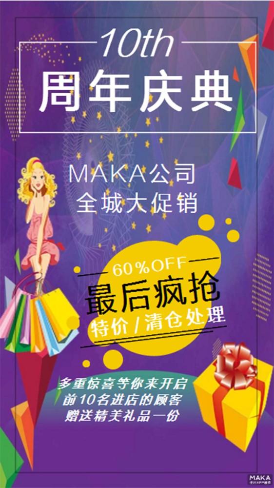 周年店庆商铺促销卡通手绘紫色